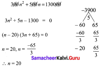 Class 10 Maths Exercise 2.6 Solution Samacheer Kalvi Chapter 2 Numbers And Sequences
