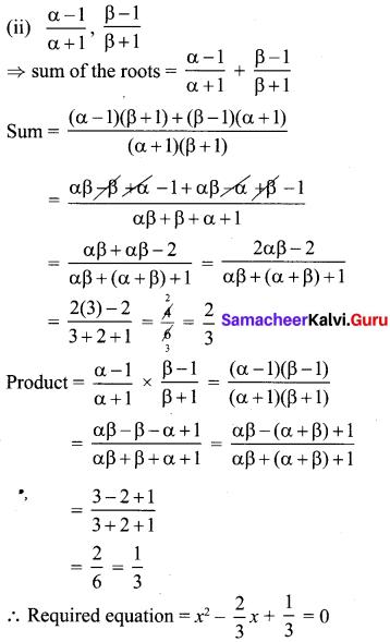 10th Algebra Chapter 3 Samacheer Kalvi Unit Exercise 3 Maths Solutions