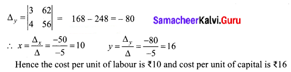 Samacheer Kalvi 12th Business Maths Solutions Chapter 1 Applications of Matrices and Determinants Ex 1.2 8