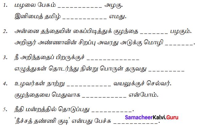 Samacheer Kalvi 7th Tamil Solutions Term 1 Chapter 1.5 குற்றியலுகரம், குற்றியலிகரம் - 00000000