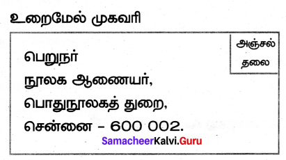 Samacheer Kalvi 7th Tamil Solutions Term 2 Chapter 2.5 ஒரெழுத்து ஒருமொழி, பகுபதம், பகாப்பதம் - 4