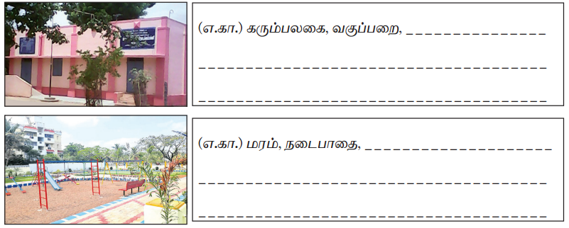 Samacheer Kalvi 7th Tamil Solutions Term 3 Chapter 2.5 அணி இலக்கணம் - 7