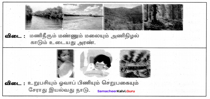 Samacheer Kalvi 7th Tamil Solutions Term 3 Chapter 2.6 திருக்குறள் - 1