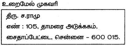 Samacheer Kalvi 7th Tamil Solutions Term 3 Chapter 3.5 ஆகுபெயர் - 7
