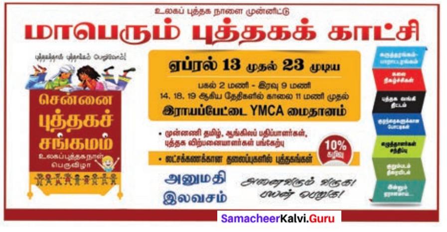 Samacheer Kalvi 8th Tamil Solutions Chapter 4.5 வேற்றுமை 1