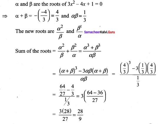 11th Maths Chapter 2 Solution Samacheer Kalvi Basic Algebra Ex 2.4