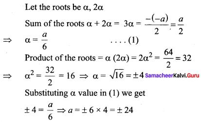 Algebra 2.4 Answers Samacheer Kalvi 11th Maths Solutions Chapter 2 Basic
