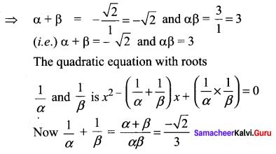 Exercise 2.4 Class 11 Maths Samacheer Kalvi Solutions Chapter 2 Basic Algebra