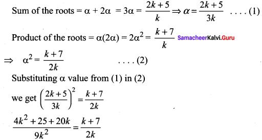 Exercise 2.4 Class 11 Samacheer Kalvi Solutions Chapter 2 Basic Algebra