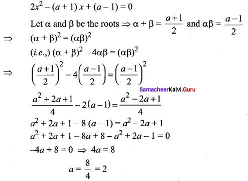 Samacheer Kalvi 11th Maths Solution Chapter 2 Basic Algebra Ex 2.4