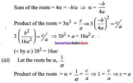 Samacheer Kalvi 11 Maths Solutions Chapter 2 Basic Algebra Ex 2.4