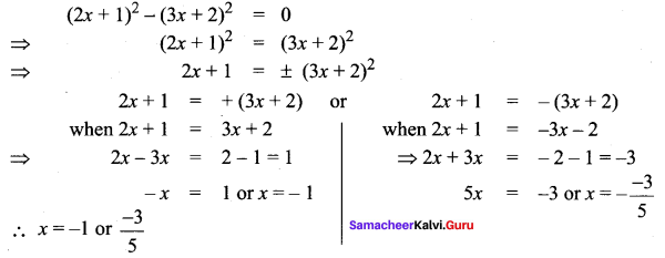 Samacheer Kalvi 11th Maths Solutions Chapter 2 Basic Algebra Ex 2.6 15