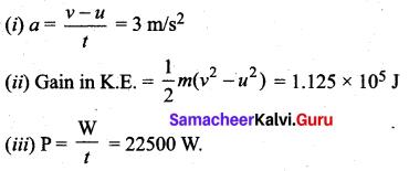 Samacheer Kalvi 11th Physics Solutions Chapter 4 Work, Energy and Power 2013
