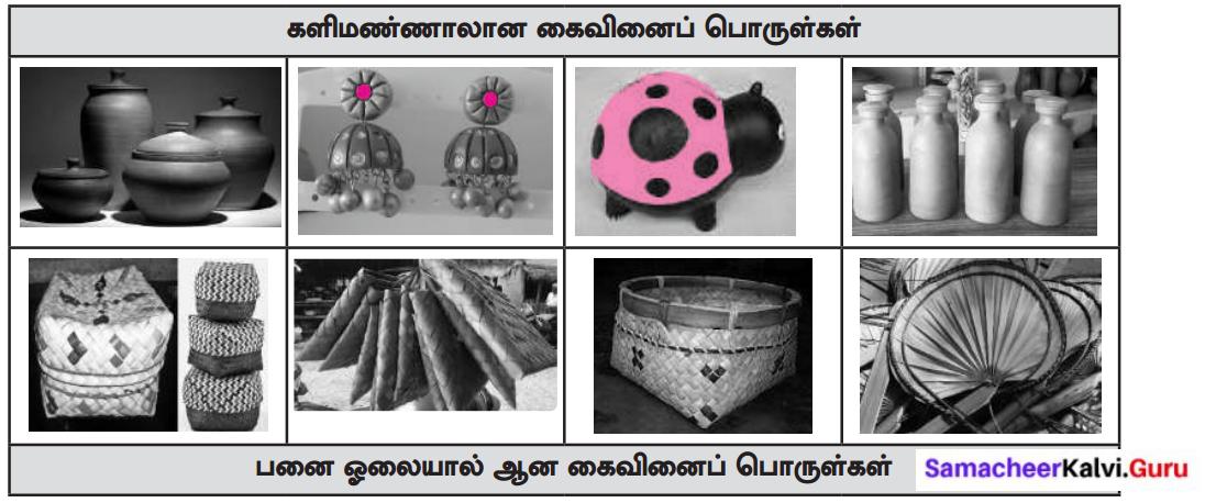 Samacheer Kalvi 8th Tamil Solutions Chapter 5.3 நாட்டுப்புறக் கைவினைக் கலைகள் 1