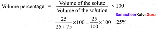 Samacheer Kalvi 10th Science Model Question Paper 1 English Medium image - 6