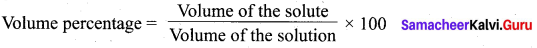 Samacheer Kalvi 10th Science Model Question Paper 2 English Medium image - 1