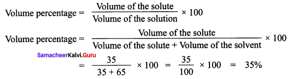 Samacheer Kalvi 10th Science Solutions Chapter 9 Solutions