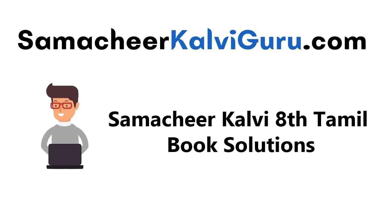 Samacheer Kalvi Guru 8th Tamil Guide Book Back Answers Solutions