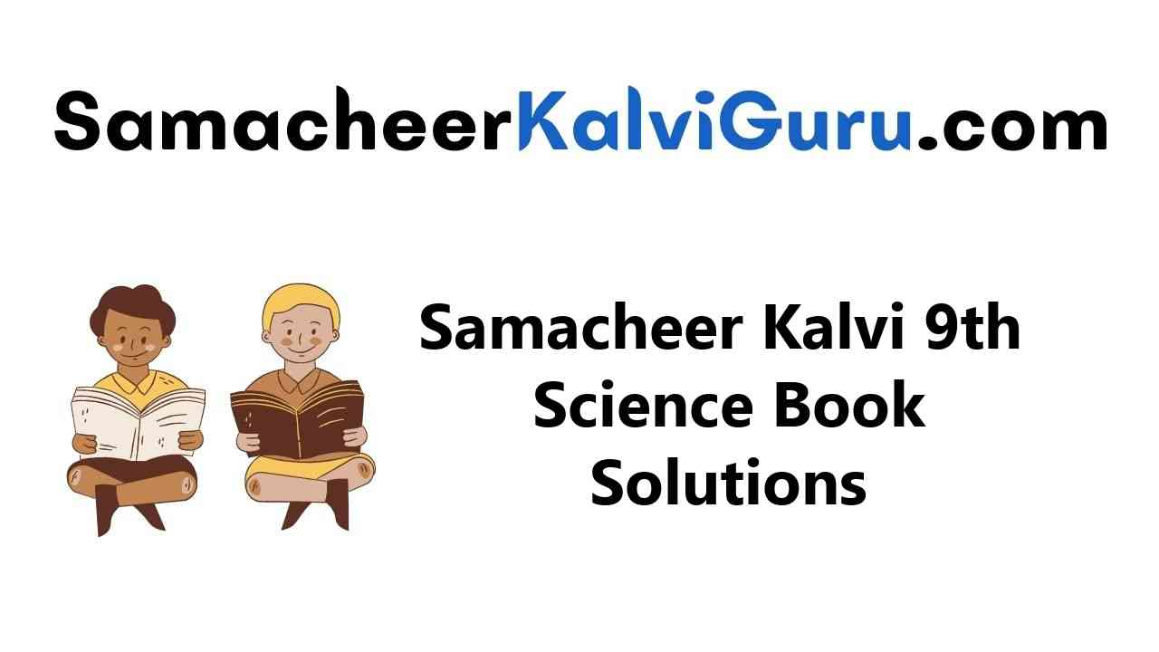 Samacheer Kalvi Guru 9th Science Guide Book Back Answers Solutions