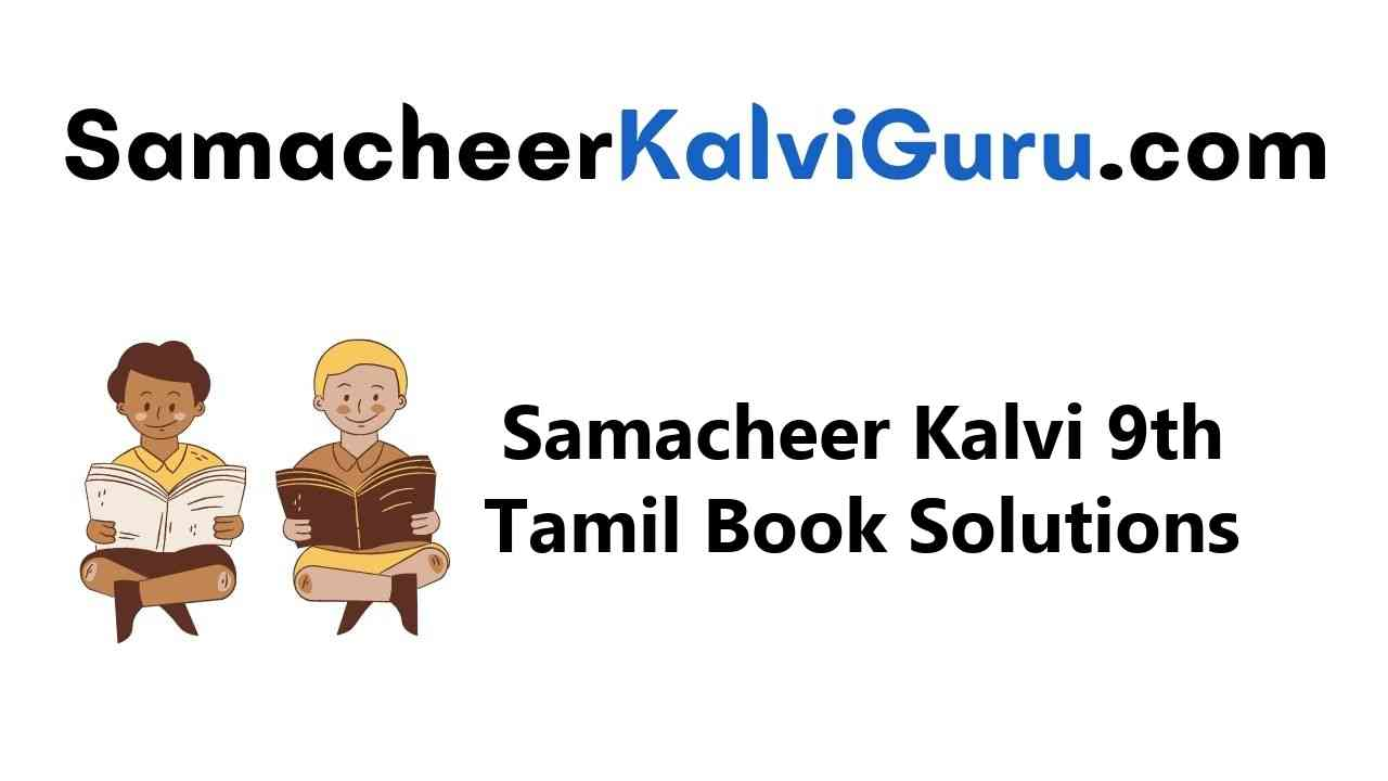 Samacheer Kalvi Guru 9th Tamil Guide Book Back Answers Solutions