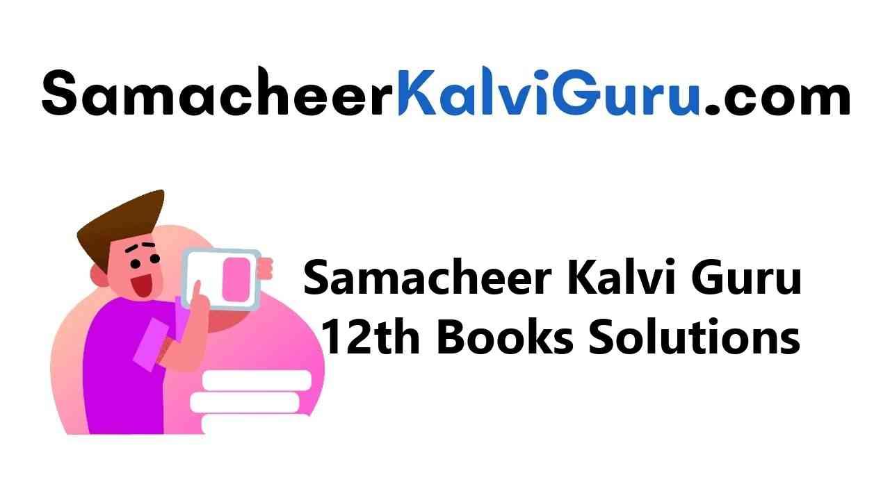 Samacheer Kalvi Guru 12th Books Solutions Guide