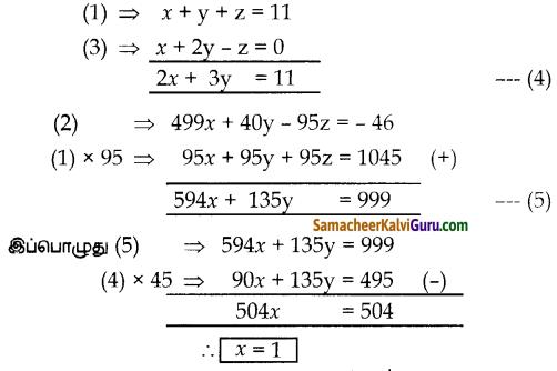 Samacheer Kalvi 10th Maths Guide Chapter 3 இயற்கணிதம் Ex 3.1 13