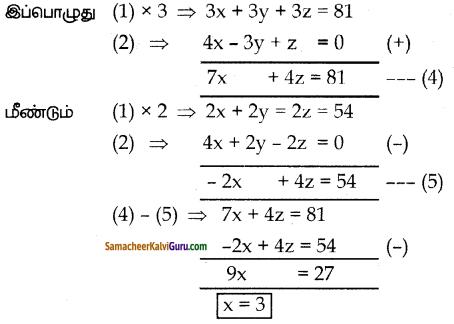 Samacheer Kalvi 10th Maths Guide Chapter 3 இயற்கணிதம் Ex 3.1 8