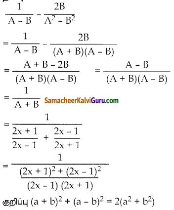 Samacheer Kalvi 10th Maths Guide Chapter 3 இயற்கணிதம் Ex 3.6 6