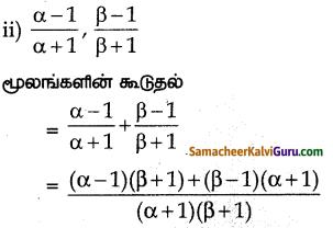 Samacheer Kalvi 10th Maths Guide Chapter 3 இயற்கணிதம் Unit Exercise 3 13