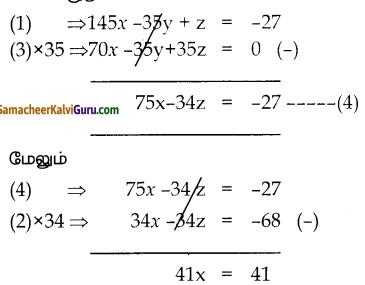 Samacheer Kalvi 10th Maths Guide Chapter 3 இயற்கணிதம் Unit Exercise 3 4