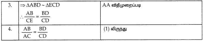 Samacheer Kalvi 10th Maths Guide Chapter 4 வடிவியல் Ex 4.1 23