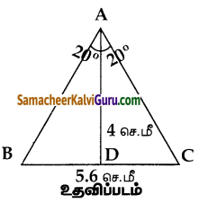Samacheer Kalvi 10th Maths Guide Chapter 4 வடிவியல் Ex 4.2 16