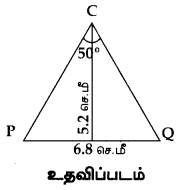 Samacheer Kalvi 10th Maths Guide Chapter 4 வடிவியல் Ex 4.2 18
