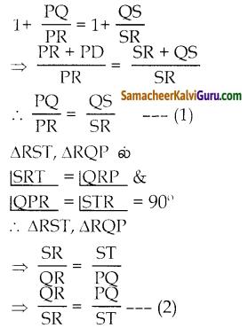 Samacheer Kalvi 10th Maths Guide Chapter 4 வடிவியல் Ex 4.2 7