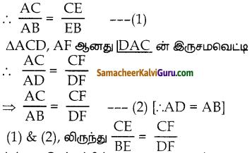 Samacheer Kalvi 10th Maths Guide Chapter 4 வடிவியல் Ex 4.2 8