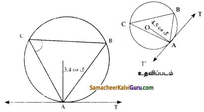 Samacheer Kalvi 10th Maths Guide Chapter 4 வடிவியல் Ex 4.4 14