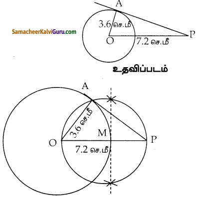 Samacheer Kalvi 10th Maths Guide Chapter 4 வடிவியல் Ex 4.4 19