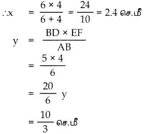Samacheer Kalvi 10th Maths Guide Chapter 4 வடிவியல் Unit Exercise 4 3