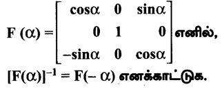 Samacheer Kalvi 12th Maths Guide Chapter 1 அணிகள் மற்றும் அணிக்கோவைகளின் பயன்பாடுகள் Ex 1.1 22