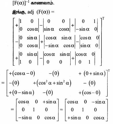 Samacheer Kalvi 12th Maths Guide Chapter 1 அணிகள் மற்றும் அணிக்கோவைகளின் பயன்பாடுகள் Ex 1.1 23.1