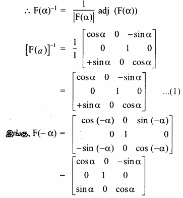 Samacheer Kalvi 12th Maths Guide Chapter 1 அணிகள் மற்றும் அணிக்கோவைகளின் பயன்பாடுகள் Ex 1.1 23.2