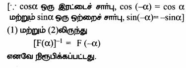 Samacheer Kalvi 12th Maths Guide Chapter 1 அணிகள் மற்றும் அணிக்கோவைகளின் பயன்பாடுகள் Ex 1.1 23.3