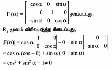 Samacheer Kalvi 12th Maths Guide Chapter 1 அணிகள் மற்றும் அணிக்கோவைகளின் பயன்பாடுகள் Ex 1.1 23