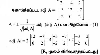 Samacheer Kalvi 12th Maths Guide Chapter 1 அணிகள் மற்றும் அணிக்கோவைகளின் பயன்பாடுகள் Ex 1.1 36