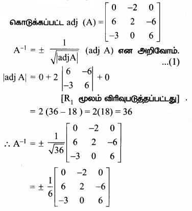 Samacheer Kalvi 12th Maths Guide Chapter 1 அணிகள் மற்றும் அணிக்கோவைகளின் பயன்பாடுகள் Ex 1.1 40