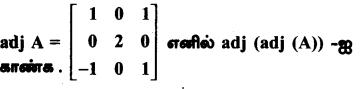 Samacheer Kalvi 12th Maths Guide Chapter 1 அணிகள் மற்றும் அணிக்கோவைகளின் பயன்பாடுகள் Ex 1.1 41