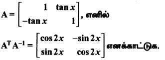 Samacheer Kalvi 12th Maths Guide Chapter 1 அணிகள் மற்றும் அணிக்கோவைகளின் பயன்பாடுகள் Ex 1.1 43