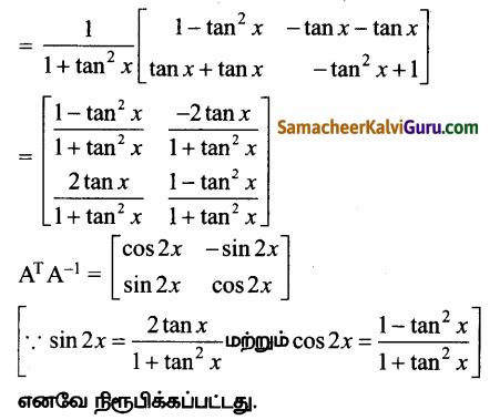 Samacheer Kalvi 12th Maths Guide Chapter 1 அணிகள் மற்றும் அணிக்கோவைகளின் பயன்பாடுகள் Ex 1.1 46