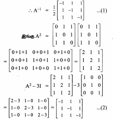 Samacheer Kalvi 12th Maths Guide Chapter 1 அணிகள் மற்றும் அணிக்கோவைகளின் பயன்பாடுகள் Ex 1.1 47.1