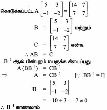 Samacheer Kalvi 12th Maths Guide Chapter 1 அணிகள் மற்றும் அணிக்கோவைகளின் பயன்பாடுகள் Ex 1.1 47